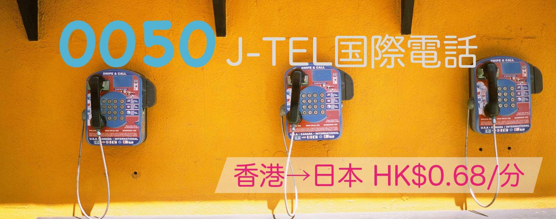 852 国際 電話
